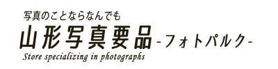 山形写真要品(フォトパルク)|山形市にある写真専門店